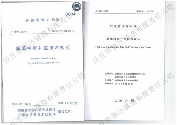 安徽省地方标准起草单位