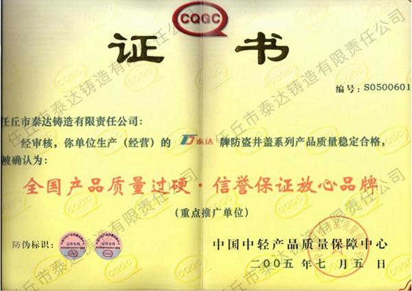 质量放心产品证书