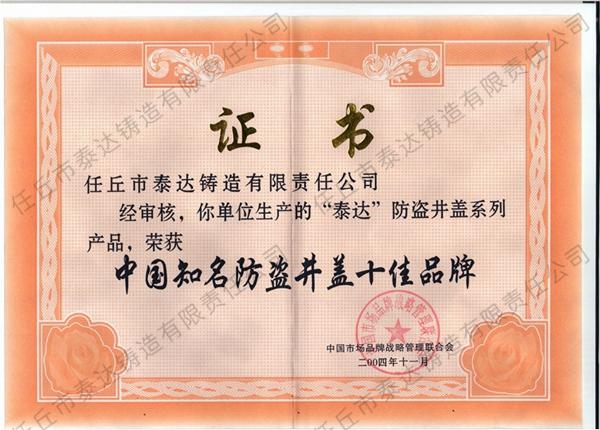 中国知名防盗湖北快3走势图遗漏十佳品牌