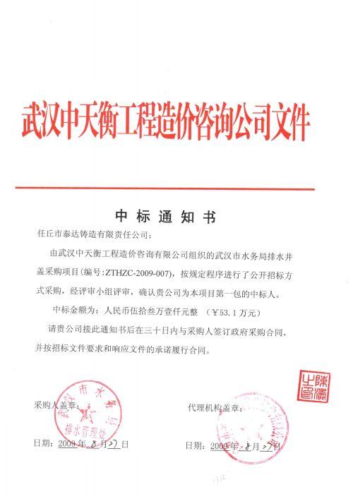 武汉水务局中标通知书